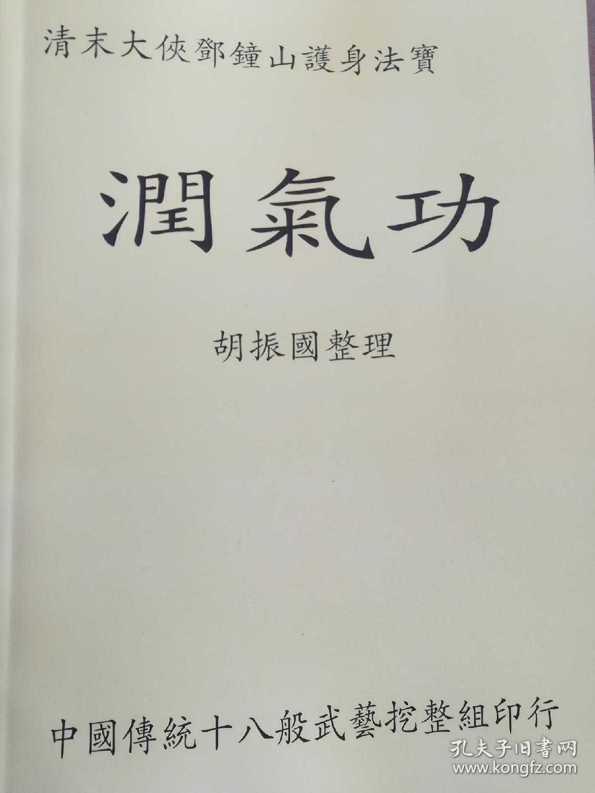 润气功(武当功家南派功法)