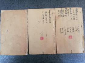 LX石印周易古籍《神峰通考》卷4,5,6三册不整套