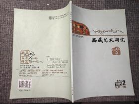 西藏艺术研究 2014年第2期(总第112期) 季刊