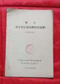 学习《关于纠正党内的错误思想》 辅导稿 77年版 包邮挂刷