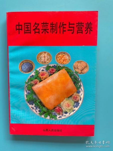 中国名菜制作与营养