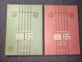 中等师范学校课本: 音乐(试用本) 第三、四册【2本合售】