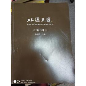 正版特价现货~以镜照镜——上海戏剧学院优秀毕业生表演艺术研究