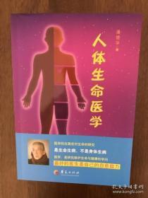 人体生命医学