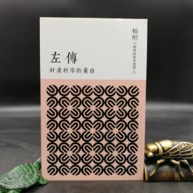 台湾联经版  杨照《封建秩序的黃昏:左傳》