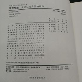 台湾联经版  李志铭《讀書放浪:藏書記憶與裝幀物語》