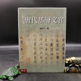台湾联经版 赖瑞和《唐代基层文官》(精装)