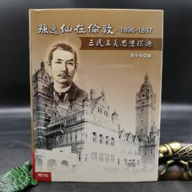 台湾联经版  黄宇和《孙逸仙在伦敦,1896-1897》(精装)