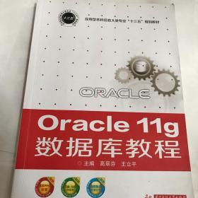 """Oracle11g数据库教程/应用型本科信息大类专业""""十三五""""规划教材"""
