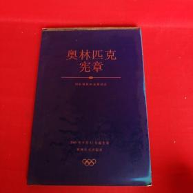 奥林匹克宪章(松坡书社社长吕义国签名本)