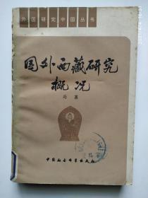 外国研究中国丛书 国外西藏研究概况