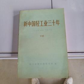 新中国轻工业三十年中册