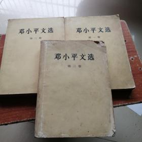 邓小平文选(一,二,三卷)