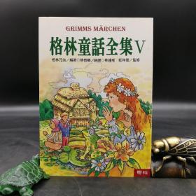 台湾联经版  林怀卿译 《格林童話全集(Ⅴ)》(锁线胶订)