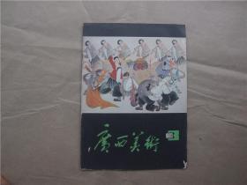 《广西美术》1983年 第3期