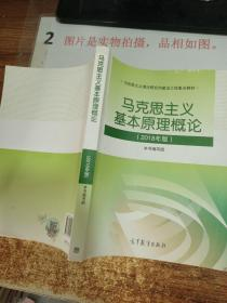 马克思主义基本原理概论(2018年版)