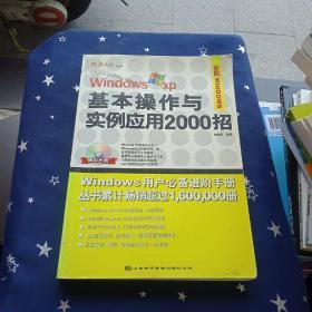 Windows XP基本操作与实例应用2000招
