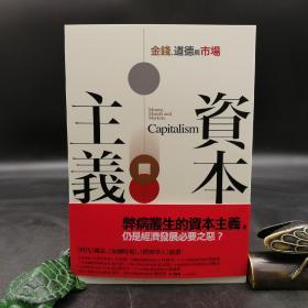台湾联经版  约翰·普伦德《資本主義:金錢、道德與市場》