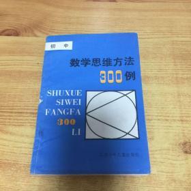 初中数学思维方法300例