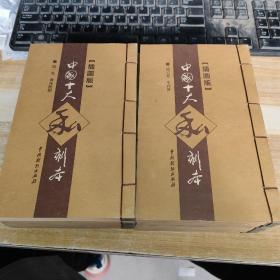 中国十大私刻本【插图版】(线装全十册)一版一印