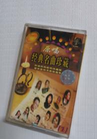 磁带  原唱 经典名典珍藏 1