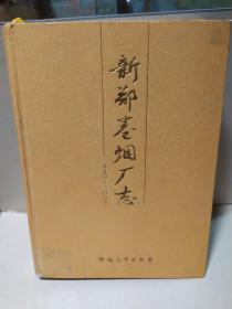 新郑卷烟厂志:一九九○~二○○九