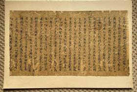古写经 平安时代 包老包真 24行 包老800年以上