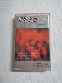 磁带: 世界名曲3 爱的梦