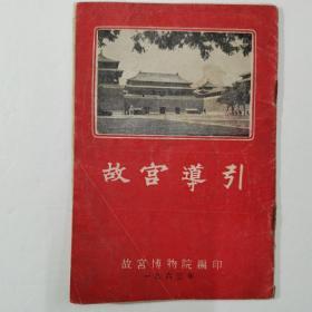 故宫道引(1963年)
