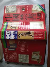 中国禁书大观(五角丛书·豪华本)