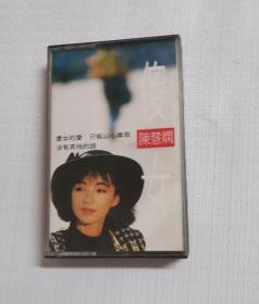 磁带:陈慧娴 傻女