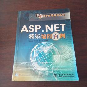 ASP.NET精彩编程百例