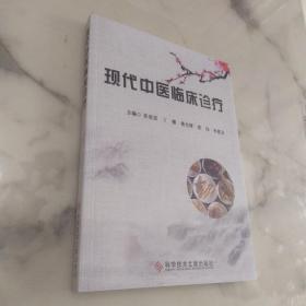 正版现货 现代中医临床诊疗