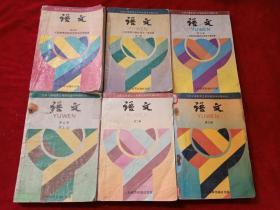 怀旧老课本…语文(全套1-6册)人教版(初中课本)