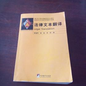 法律文本翻译