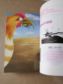 酷蚁大冒险-《西天梦幻之旅》