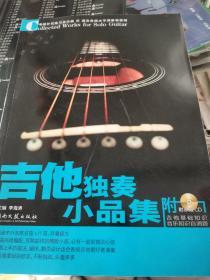 吉他独奏小品集