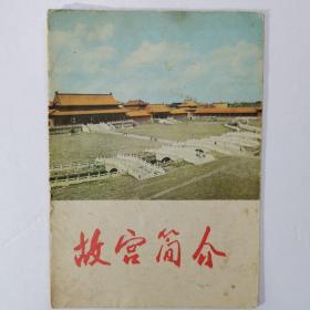 故宫简介(1971年6月1版5印)
