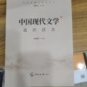 2021中国传媒大学艺术类招生考试指定参考教材中国现代文学通识读本