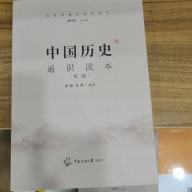 中国历史通识读本(第二版)