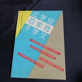 三字经百家姓千字文(松坡书社社长吕义国签名本)