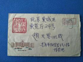 J86十二大  T71古币殊布 J79地质学邮票挂号实寄封(武汉商场1977年老美术封青岛寄北京)