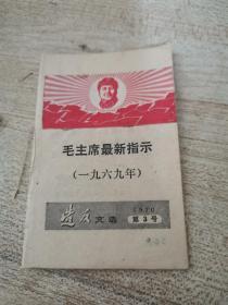 毛主席最新指示1969