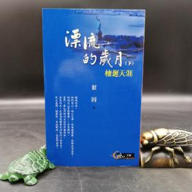 台湾三民版 庄因《漂流的歲月(下):棲遲天涯》(锁线胶订)