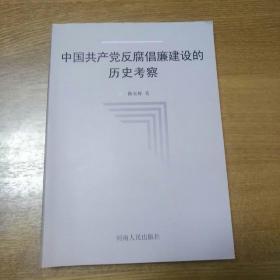 中国共产党反腐倡廉建设的历史考察