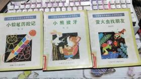 中国著名作家幼儿文学作品选——小铅笔历险记;萤火虫找朋友;小熊拔牙(3本合售)