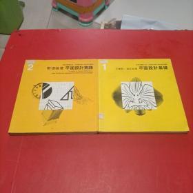 美术设计丛书 1/2 平面设计基础/平面设计实践  馆藏