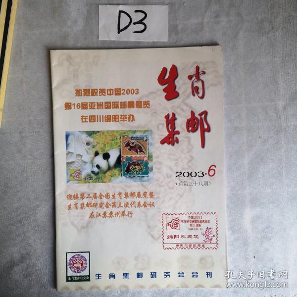 生肖集邮2003.6