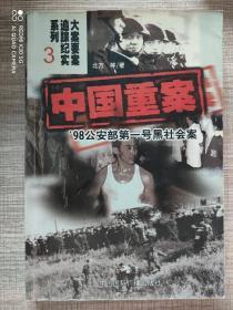 中国重案3