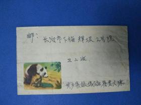 早期熊猫美术封贴普16革命圣地图案8分天安门邮票挂号实寄封